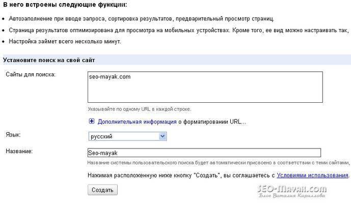 poisk-ot-google15.jpg