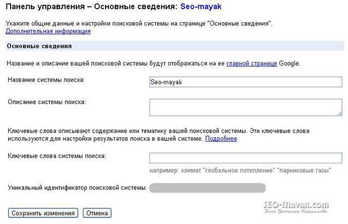 poisk-ot-google16.jpg