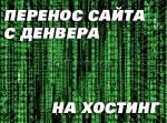 perenos-saita-s-denvera-na-hosting-150x111.jpg