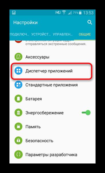 Zayti-v-dispetcher-prilozheniy-Android-chtobyi-ochistit-dannyie-prilozheniya-s-oshibkoy.png