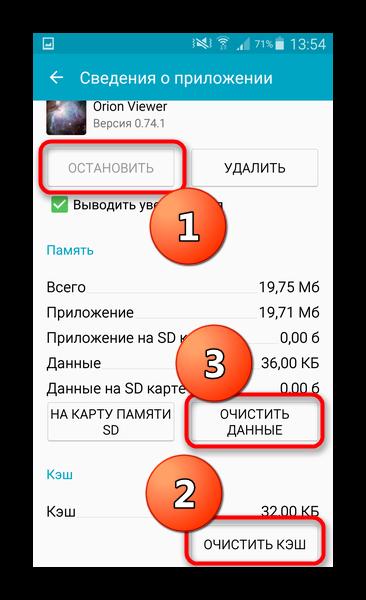 Udalit-vse-dannyie-prilozheniya-s-oshibkoy-v-Android.png