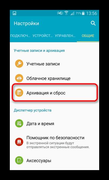 Vyibrat-punkt-arhivatsiya-i-sbros-chtobyi-ochistit-nastroyki-i-ubrat-oshibki-v-prilozheniyah-Android.png