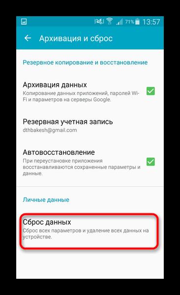 Pristupit-k-ochistke-nastroek-chtobyi-ubrat-oshibki-v-prilozheniyah-Android.png