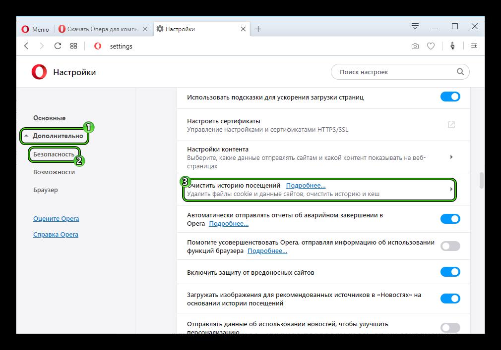 Optsiya-Ochistit-istoriyu-poseshhenij-v-perechne-dopolnitelnyh-nastroek-brauzera-Opera.png