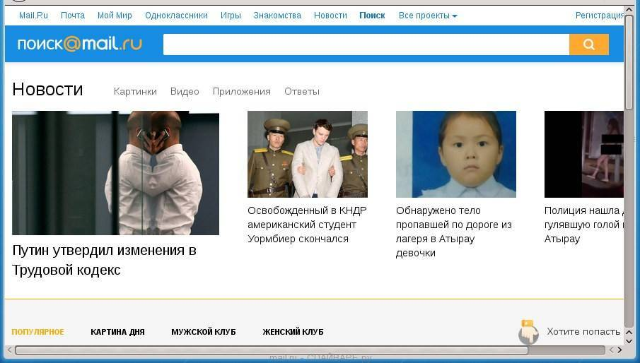 mail.ru_.jpg