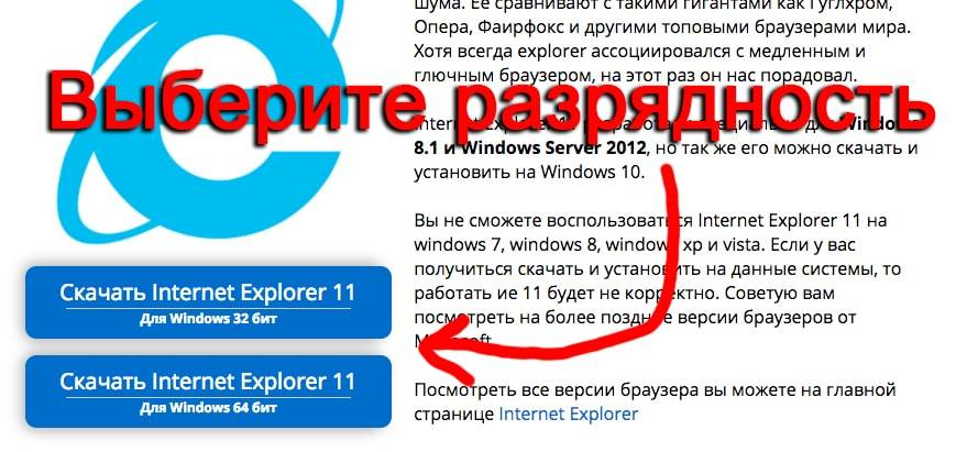 razrydnost-internet-explorer.jpg