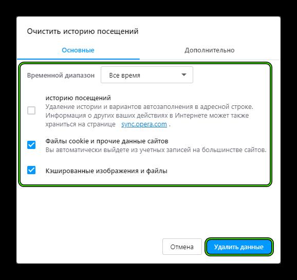 Nastrojki-chistki-kesha-dlya-brauzera-Opera.png