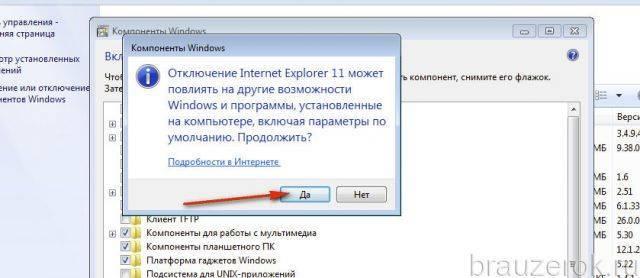 ud-internet-expl-15-640x278.jpg