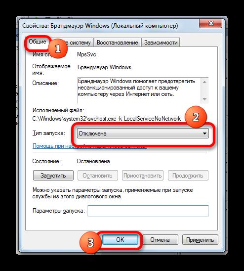 Otklyuchenie-sluzhbyi-sistemnogo-fayrvola-v-Windows-7.png