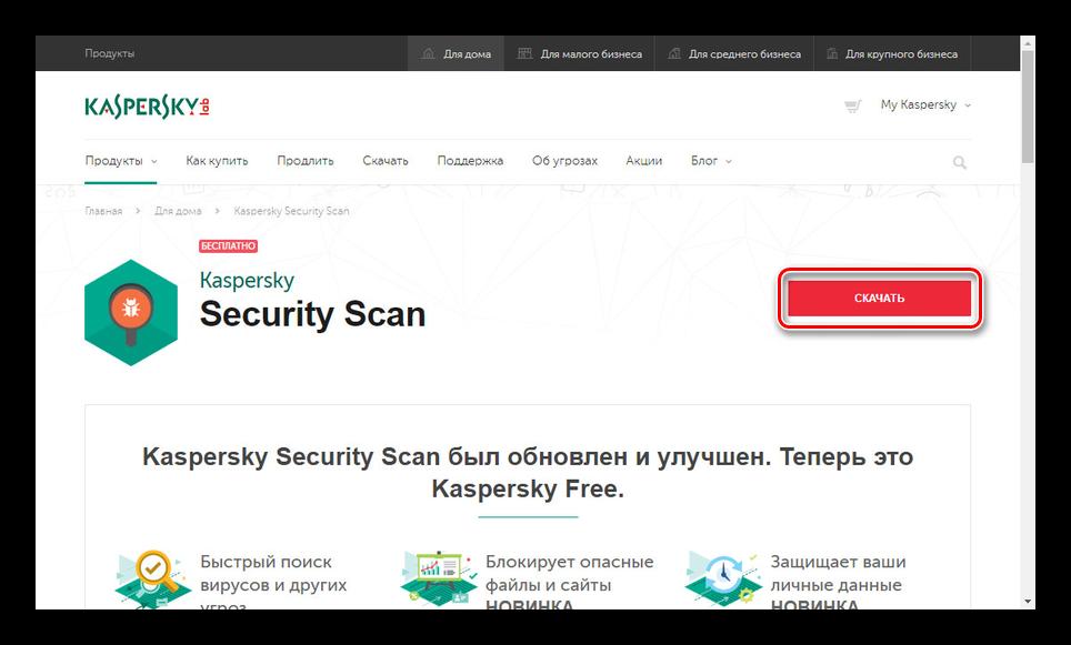 Onlayn-sredstvo-proverki-kompyutera-na-virusyi.png