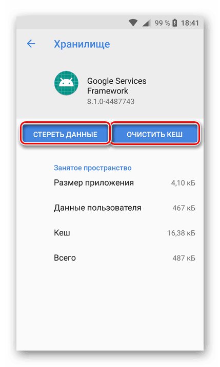 Vosstanovlenie-rabotyi-servisov-Google-na-Android.png