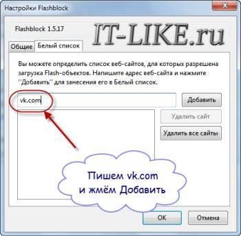vkontakte_belyiy_spisok.jpg