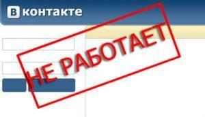 vk-ne-rabotaet-v-opere1-300x172.jpg