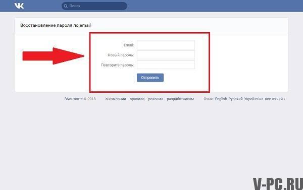 новый-пароля-для-страницы-вконтакте.jpg