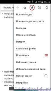 sohranyaem-stranicu-na-android-169x300.jpg