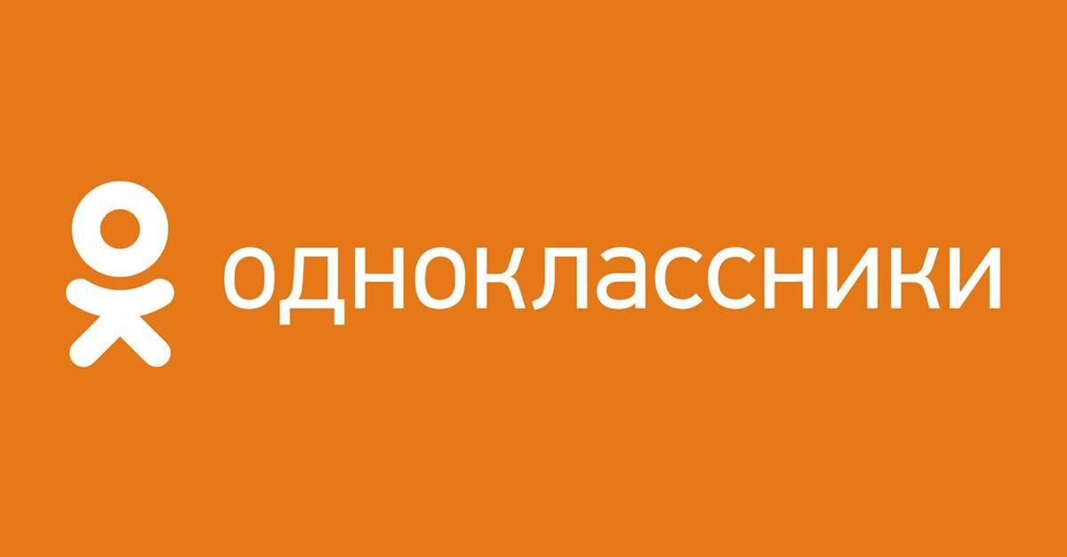 Odnoklassniki.jpg