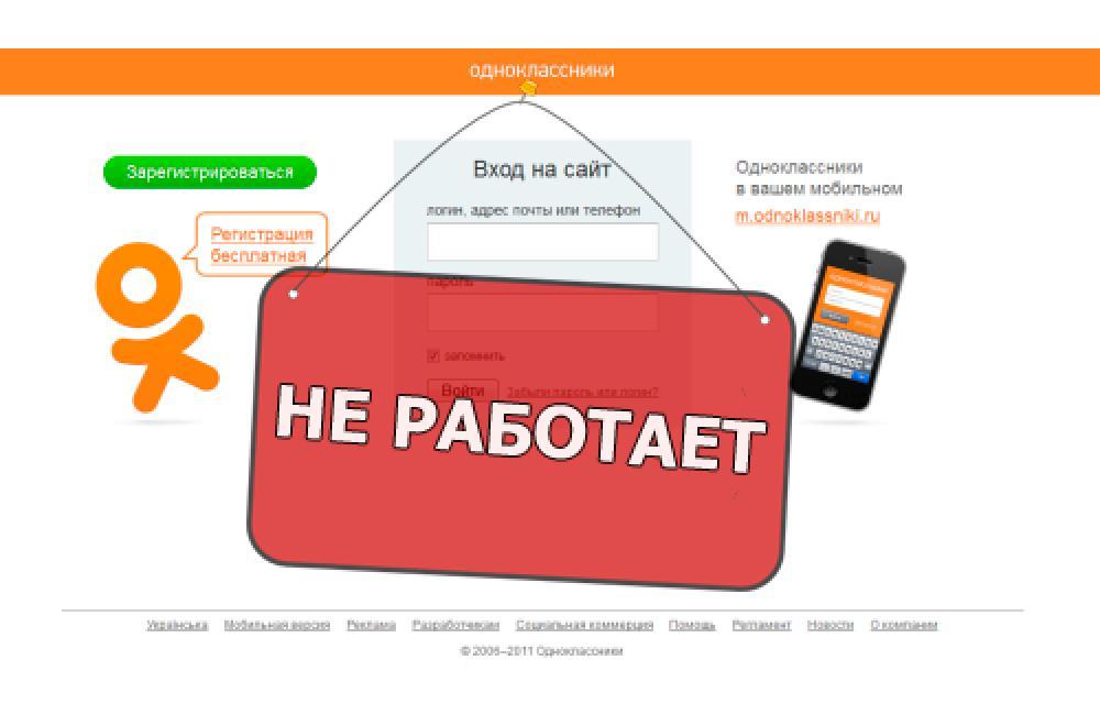 Odnoklassniki-ne-rabotaet.jpeg