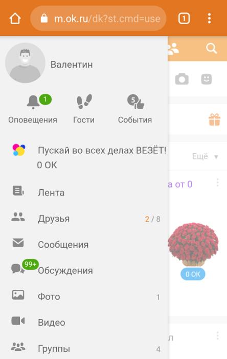 pochemu-ne-zagruzhaetsya-stranica-v-odnoklassnikax3.png
