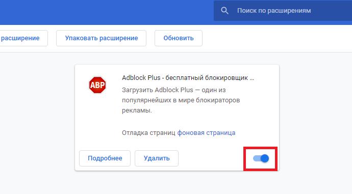 pochemu-ne-zagruzhaetsya-stranica-v-odnoklassnikax9.png