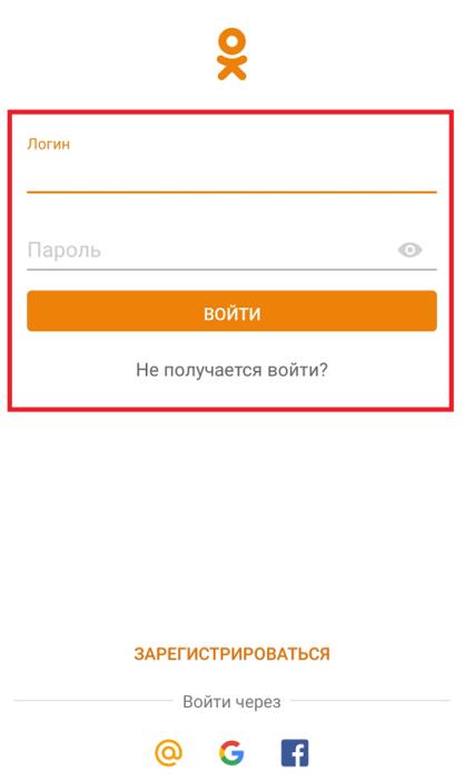 pochemu-ne-zagruzhaetsya-stranica-v-odnoklassnikax12.png