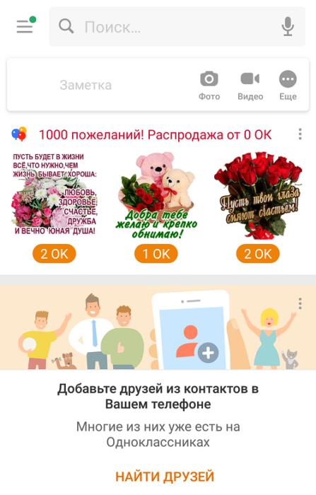 pochemu-ne-zagruzhaetsya-stranica-v-odnoklassnikax13.png