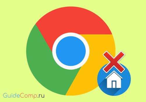 04-12-kak-ubrat-startovuyu-stranitsu-v-google-chrome-0.png