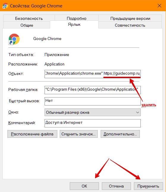 04-12-kak-ubrat-startovuyu-stranitsu-v-google-chrome-4.png