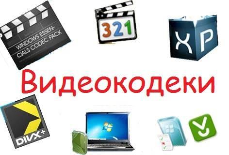 video-codec.jpg