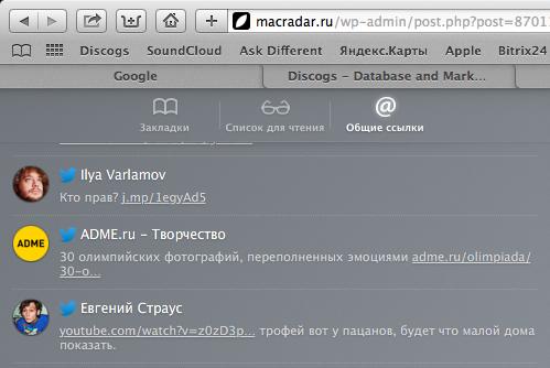 Снимок-экрана-2014-01-24-в-0.33.19.png