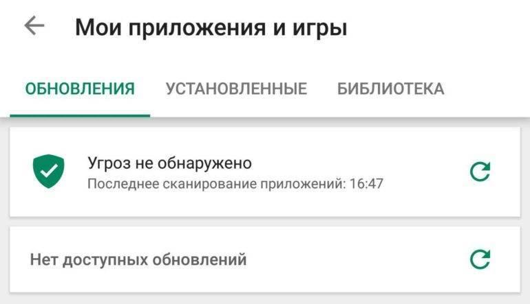 проверка обновлений сервисов google