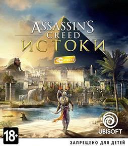 assassins-creed-origins-gold-edition-kredo-assasina-istoki-zolotoe-izdanie-small.jpg