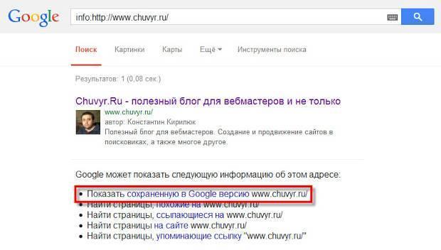 google-info-page-cache.jpg
