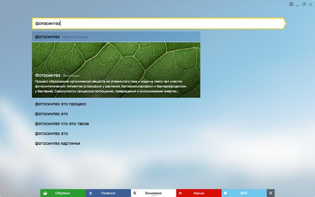 yandex_browser_fotosintez.png