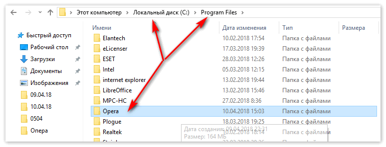 papka-opera-v-program-file.png