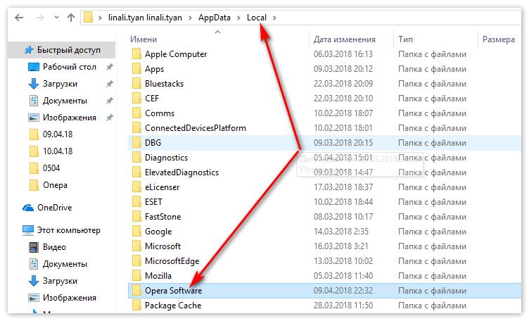 papka-opera-software-v-lokal.png