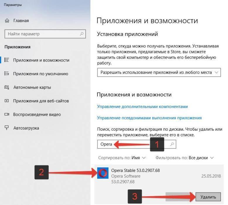 Udalit-Operu-s-kompyutera.jpg
