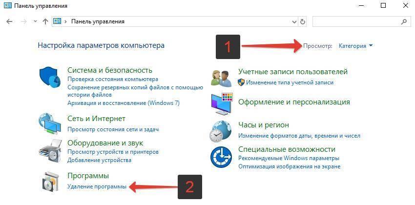 Udalenie-programmy-Windows.jpg