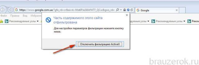 activex-ie-14-640x209.jpg