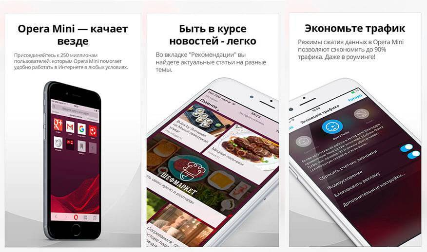 opera-mini-dostup-v-internet-mozhet-byt-u-kazhdogo-1.jpg