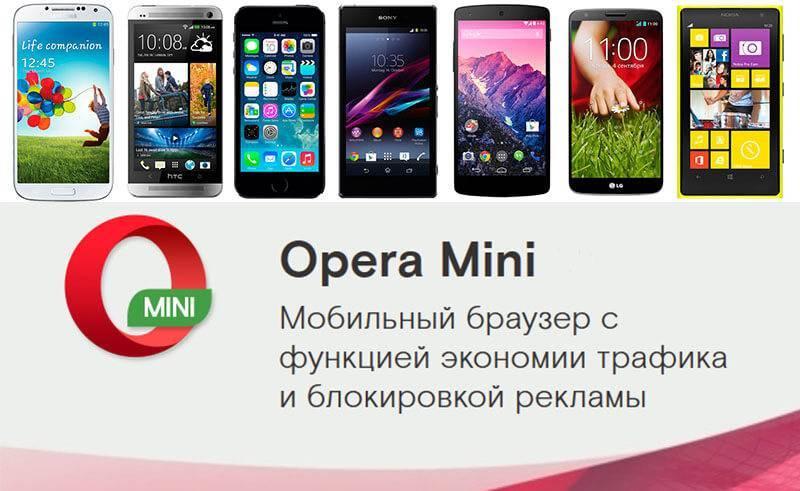 opera-mini-dostup-v-internet-mozhet-byt-u-kazhdogo-4.jpg