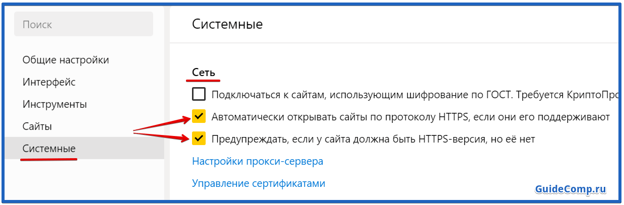 13-08-ssl-v-yandex-brauzere-52.png