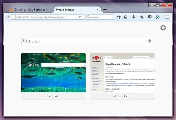 Старый интерфейс Firefox