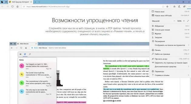 2019-09-04-15_30_40-Veb-brauzer-Interneta-dlya-nastolnyx-i-mobilnyx-ustrojstv-Edge---Microsoft--_1567590177-630x344.jpg